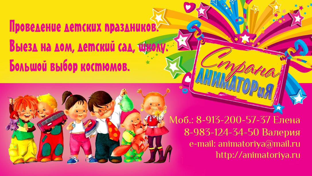 Детские праздники в Новосибирске - Проведение детских праздников Страна АНИМАТОРиЯ